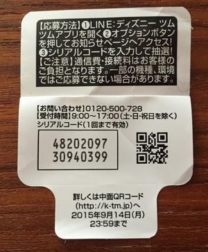 20150725_001